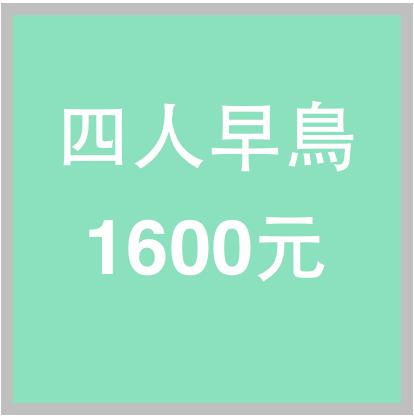 購票頁面 https://taiwanmbaforum.kktix.cc/events/20190420